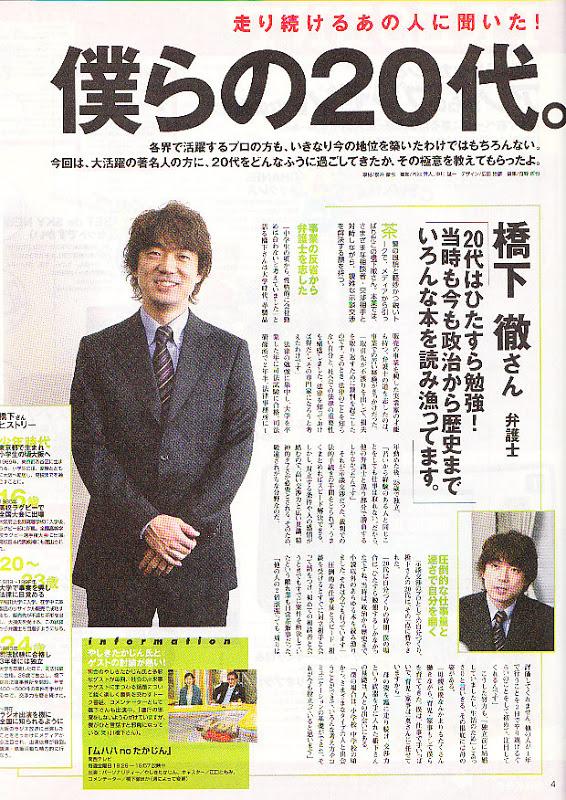 hashimoto-toru