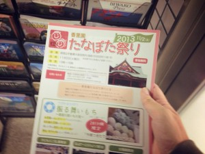 香里園たなぼた祭りのフライヤー。現在、京阪電車の主要な駅や寝屋川市の公共施設などに配布中です。