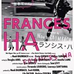 映画「フランシス・ハ」を見ました