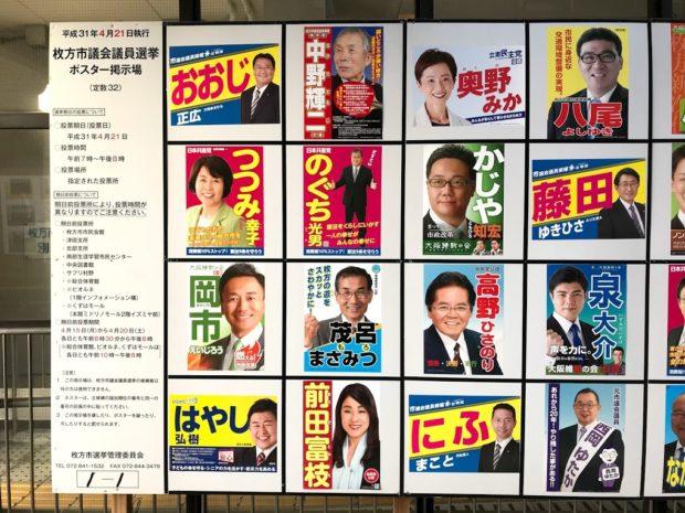 枚方市議会選挙