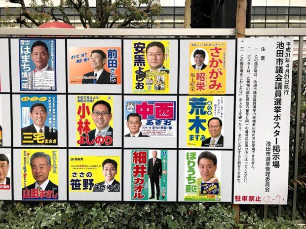 池田市議会選挙