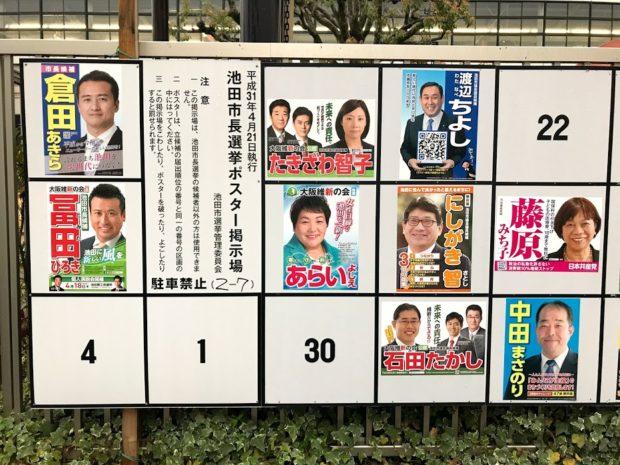 池田市長選挙
