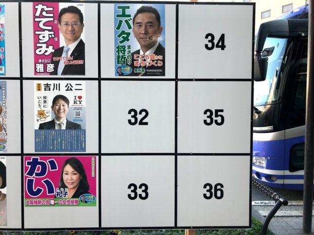 守口市議会選挙