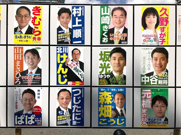 寝屋川市議会選挙