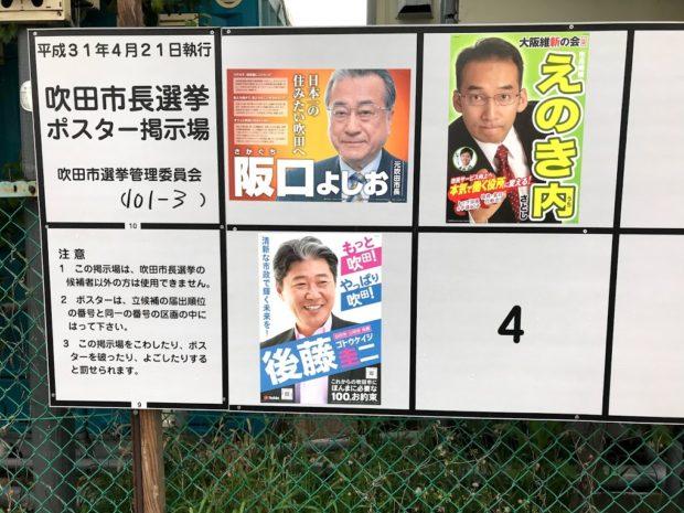 吹田市長選挙