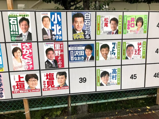 吹田市議会選挙