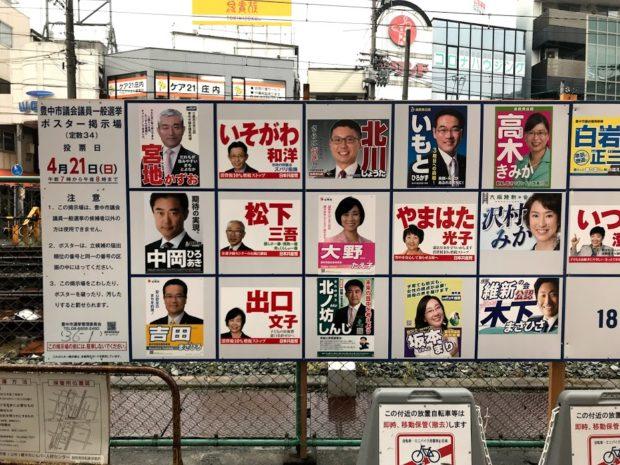 豊中市議会選挙