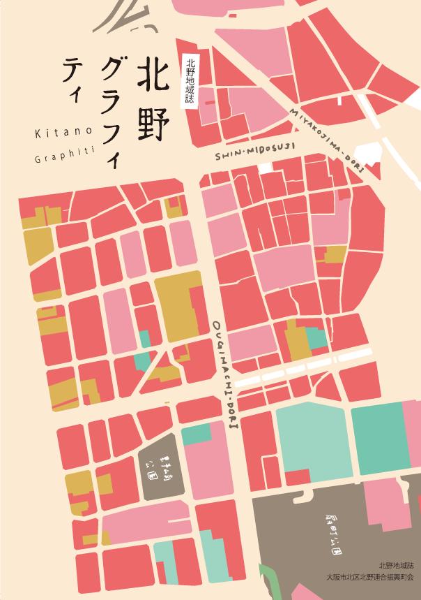 北野グラフィティ