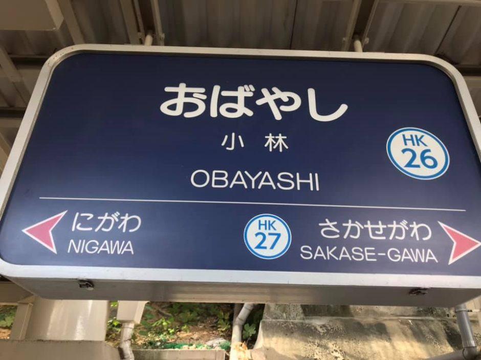 阪急小林駅